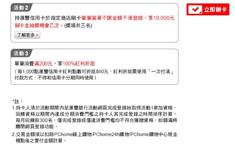 滙豐信用卡單筆分期滿NT$8000送500元刷卡金