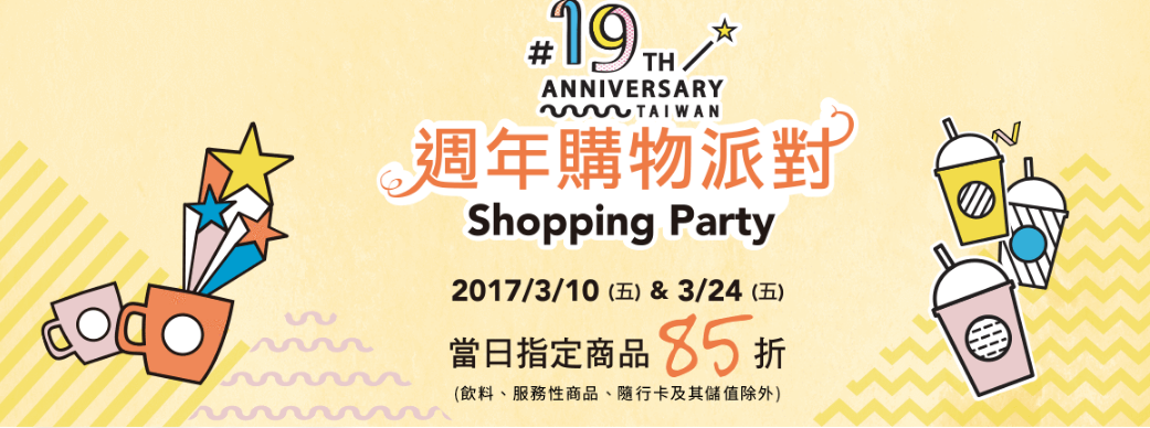 19週年Shopping party