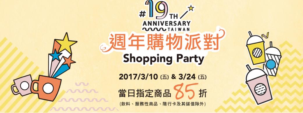 19週年Shopping party