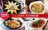 $286享用原價$495【Lacuz新泰食】泰式料理吃到飽,士林超人氣泰式料理餐廳,無國界、創意的泰國風料理,一次滿足你的所有慾望!!