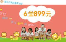 中華民國兒童瑜伽協會 3.0折! - 各式舞蹈課程:6堂任選