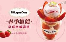 Häagen-Dazs 7.1折! - 春季推薦聖代-草莓拿破崙派