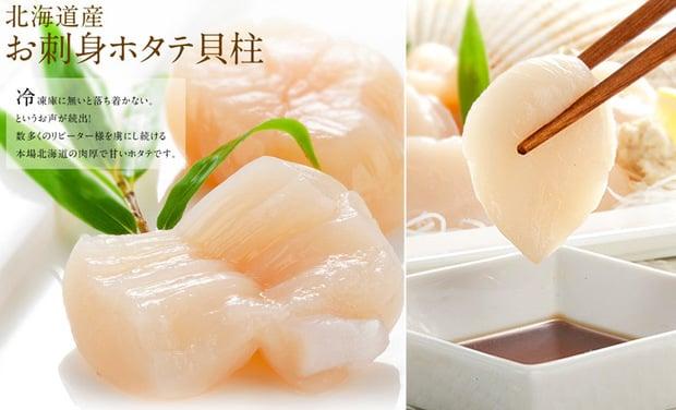 台北濱澄食品 4.2折! - 生食級大干貝1包:北海道原裝進口