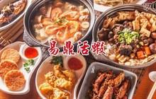 易鼎活蝦 10.0折! - 外帶雙人料理:鮮筍蝦湯/羊肉爐