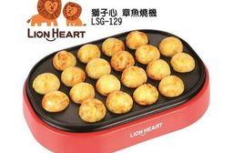 LION HEART 獅子心章魚燒機 LSG-129