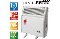北方電流式電暖器 (房間/浴室 兩用) CH 501