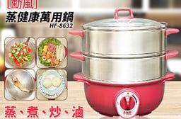 勳風蒸健康萬用鍋HF-8632