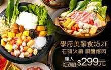學府美韻食坊2F-石頭火鍋 銅盤烤肉 7.5折! - 單人吃到飽