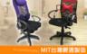 生活市集 7.1折! - 3D護腰透氣辦公椅,限時7.1折
