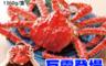 好魚網 6.1折! - 智利鮮美熟凍帝王蟹,限時6.1折