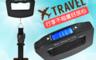生活市集 4.4折! - 攜帶型電子式液晶行李秤,限時4.4折