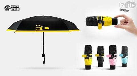 BlackLemon黑檸檬 3.6折! - 袖珍超迷你隨身五折摺疊晴雨傘
