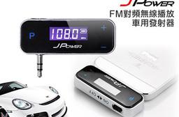 【杰強J-Power】J-POWER FM對頻無線播放車用發射器