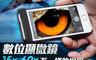 瘋狂賣客 3.2折! - 御用魔器!15~60倍智慧型手機顯微鏡