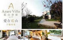 花蓮-藍山會館Azure Villa 5.0折! - 雙人一泊一食