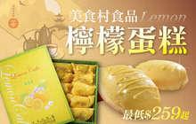 美食村 7.8折! - 檸檬蛋糕 (附提袋)
