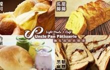 麵包叔叔 8.3折! - 貝果野餐組/幸福Pan禮盒等