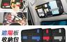 瘋狂賣客 5.0折! - 超實用 車用遮陽板收納包