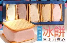 好涼冰店 8.8折! - 三明治夾心冰餅