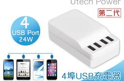 Utech Power 第二代智慧型跨平台4埠USB充電器