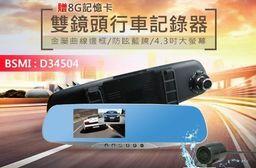 1080P雙鏡頭後視鏡行車記錄器(附8G記憶卡)