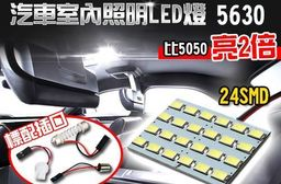 車用 高亮度 5630LED板燈 24SMD(裸裝)