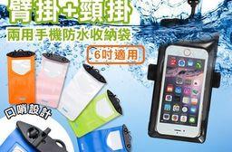 Tteoobl 特比樂 臂掛+頸掛式兩用6吋手機防水收納袋(口哨版)