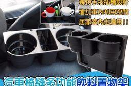 汽車椅縫多功能飲料置物架