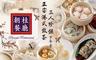朝桂餐廳 4.5折! - 正宗港式飲茶三人珍饌