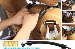 高耐度椅背車用安全手把
