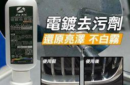 電鍍去污劑 CHROME POLISH 汽機車專用 [JX絜鑫]