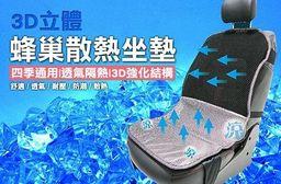 超涼感_3D立體專利蜂巢散熱坐墊
