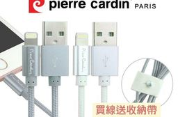 Pierre Cardin皮爾卡登Lightning - USB網狀編織充電傳輸線 1M