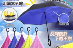 免手持創新上收式反向傘,限時2.7折