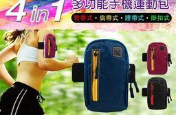 四合一多功能手機運動包-5.7吋以下適用(附掛勾/肩背帶/臂綁帶)