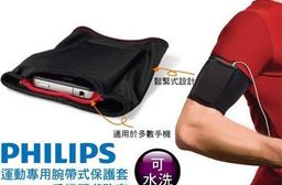 PHILIPS 運動專用腕帶式保護套/手機臂套/腳套(S/M、L/XL)