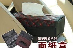 豪華紅酒系列面紙盒