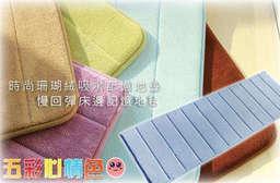 【珊瑚絨吸水記憶地墊、珊瑚絨慢回彈床邊記憶地毯】就像踩在雲端,吸水、防滑、抓地力強,還有多色可選唷! 只要169元起(含運費),即可享有時尚珊瑚絨吸水記憶地墊/珊瑚絨慢回彈床邊記憶地毯〈一入/二入/四入,地墊款式/顏色可選:直條款(紫色/綠色/銀灰色/卡其色/咖啡色/藍色/深駝色)/水立方款(藍/綠/卡其/咖啡/紫色),地毯顏色可選:紫/綠/卡其/咖啡/藍〉
