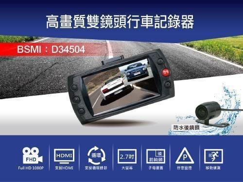 瘋狂賣客 3.5折! - 2.7吋雙鏡頭高畫質行車記錄器