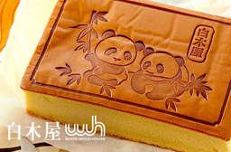 熊貓蜂蜜蛋糕,讓您送禮自用兩相宜!【白木屋】蛋香與蜜香在嘴裡四散,如雲朵般的鬆軟口感更是讓人醉心萬分! 22家分店 只要248元,即可享有【白木屋】熊貓蜂蜜蛋糕一個