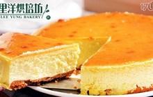 里洋烘培坊 5.9折! - $225可享$380乳酪蛋糕