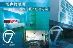 逢甲「傑克與魔豆」竟然變成旅店!【Hotel 7 逢甲(Hotel 7 Taichung)】位於逢甲商圈,以童話故事為主軸設計,精心打造一個充滿時尚與童趣的渡假天堂! 只要2180元,即可享有【台中-Hotel 7 逢甲(Hotel 7 Taichung)】傑克與魔豆~創意生活旅行雙人住宿方案〈含分享客房(一大床或兩小床)住宿一晚 + buddy butty自助早餐二客 + 飯店設施:giant's pantry使用(含:全天候24小時冷熱飲品、遊憩空間、健身房) + 館外停車場〉