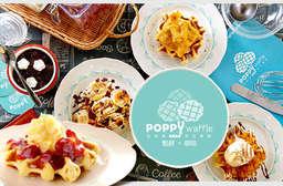 【Poppy Waffle (中和南勢店)】繽紛的新鮮水果搭上滑順綿密的鮮奶油,再來口酥香列日鬆餅,層層堆疊的豐富美味在口中綻放,讓人漾起幸福的微笑! 中和區 只要75元,即可享有【Poppy Waffle (中和南勢店)】平日抵用100元消費金額〈特別推薦:燻雞起司元氣列日、香草晨曦冰淇淋列日、水蜜桃果香森林列日、草莓卡士達列日、香蕉卡士達列日、伯爵奶茶、藍莓盆栽等〉