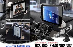 GH081 7吋平板專用 吸盤/椅背夾 兩用車架