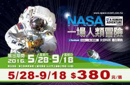 【NASA-一場人類冒險】特展台灣站,5/28-9/18國立臺灣科學教育館 七樓特展室!NASA首次到台灣展示大型物件、超過300個真實上過太空的設備,今夏必看! 只要380元,即可享有【NASA - 一場人類冒險】特展 台灣站,太空科技‧盡在眼前,展期單人全票一張