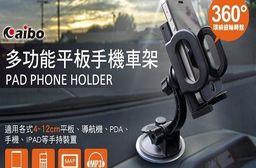 aibo GH028 多功能平板手機吸盤車架