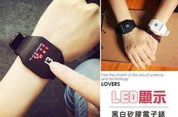 原宿風潮LED顯示黑白情侶矽膠電子錶(數字/文字款任選)