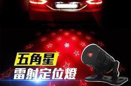 五角星 汽車防追撞 雷射定位燈