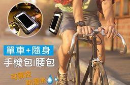 可觸控 單車+隨身 防潑水手機包/腰包