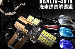 HANLIN-DLS24-4014 爆亮24顆汽車超強解碼燈 (一盒2入)
